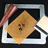 型染・筒描の道具