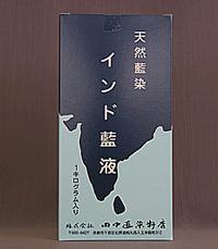 インド藍液