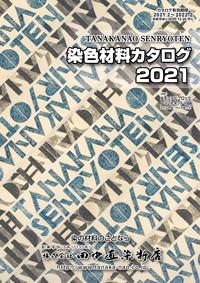 染色材料カタログ 2021