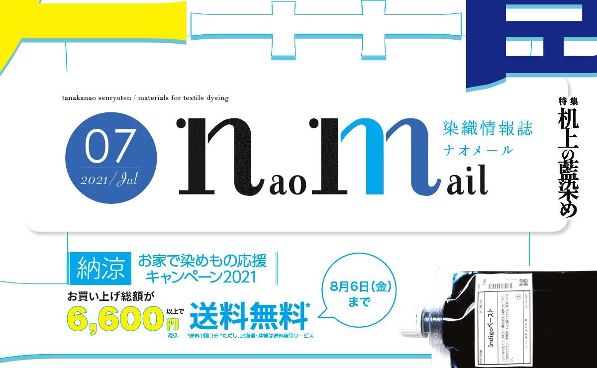 2021年7月 ナオメール
