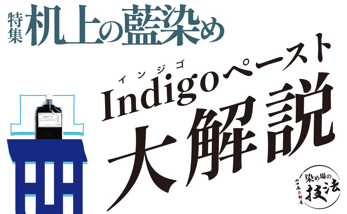 特集 机上の藍染め Indigoペースト大解説