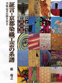 証言・京都染織工芸の系譜