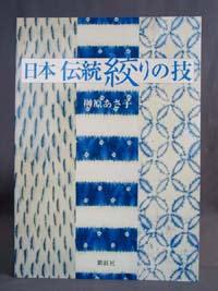 日本伝統 絞りの技