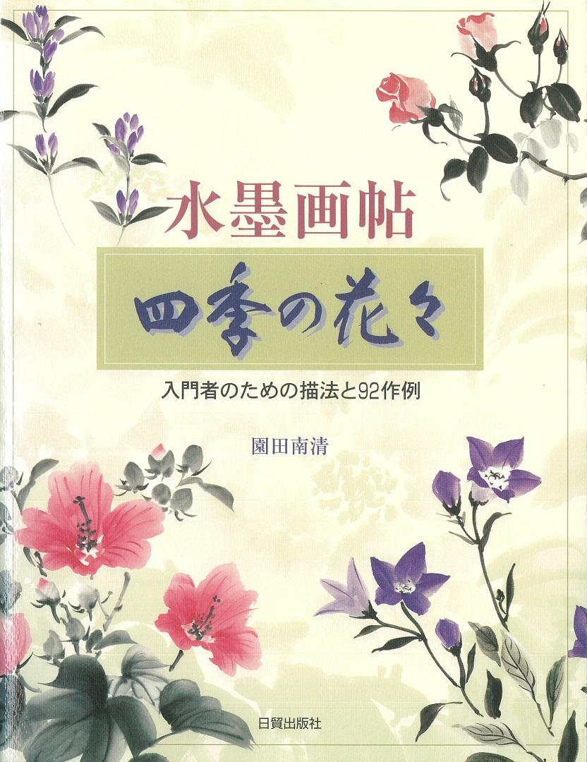 水墨画帖 四季の花々