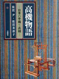 高機物語 =日本の手織り高機=