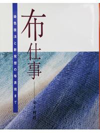 布仕事 -染色技法と新発想の布表現まで-
