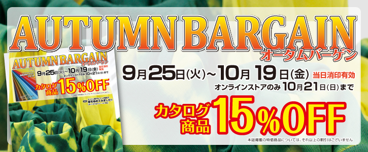 2018年9月 AUTUMN BARGAIN