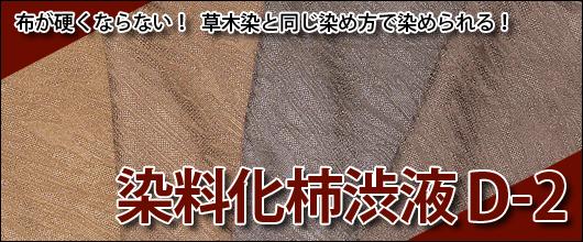 布が硬くならない!草木染と同じ染め方で染められる!染料化柿渋液D-2