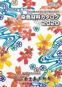 2020年染色材料カタログ
