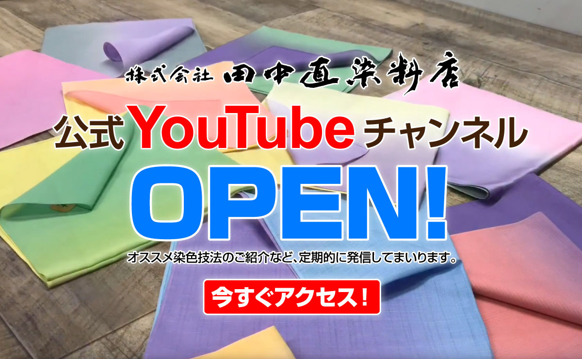田中直染料店 公式YouTubeチャンネル